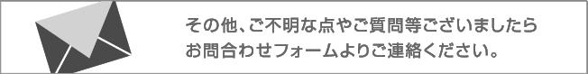 banner_contact_faq